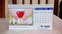 Отдается в дар календарь на 2014 год
