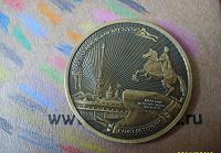 Отдается в дар сувенирная монета (жетон),