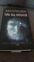 Отдается в дар Книга про вампира