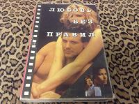Отдается в дар Книга «Любовь без правил»