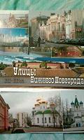Отдается в дар улицы Нижнего Новгорода