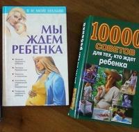 Отдается в дар Книги для беременных