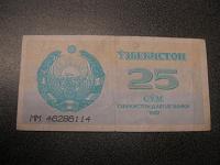 Отдается в дар 25 сум Узбекистана