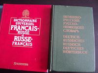 Отдается в дар Словари французский и немецкий