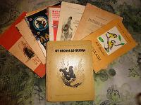 Отдается в дар Советские детские книги