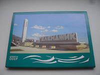 Отдается в дар комплект открыток о Геленджике