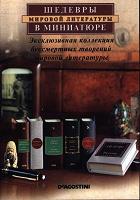 Отдается в дар Книги из серии «Шедевры мировой литературы в миниатюре» фирмы «De Agostini» (выборочно)
