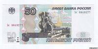 Отдается в дар рублей 50 на телефон