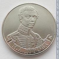 Отдается в дар 2 рубля Дурова