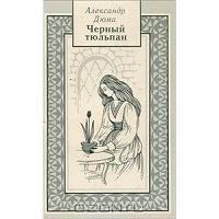 Отдается в дар Александр Дюма. «Черный тюльпан»