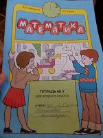 Отдается в дар рабочая тетрадь по математике