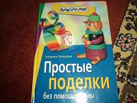 Отдается в дар Книга-помощник для детского творчества