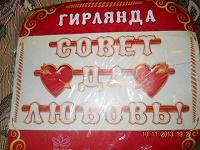 Отдается в дар свадебные плакаты и гирлянды