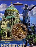 Отдается в дар Эксклюзивная коллекционная монета -Кронштадт