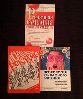 Отдается в дар Учебная литература по экономике, логистике, рекламе, менеджменту и др.