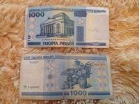 Отдается в дар 2200 рублей (белорусских:-)
