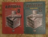 Отдается в дар Книги учебники по АЛГЕБРЕ для 8-9-10-11 классов.