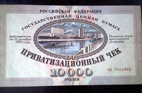 Отдается в дар ПриХватизационный чек, 1992 г.