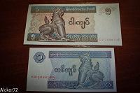 Отдается в дар Боны Мьянмы
