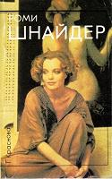 Отдается в дар 2 книги о киноактрисе Роми Шнайдер