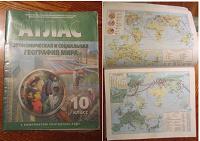 Отдается в дар Географические карты для 10 класса