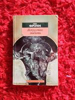 Отдается в дар «Искусство любить» Эрих Фромм