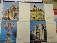Отдается в дар Буклеты из Московского Кремля