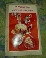 Отдается в дар Сборник рецептов