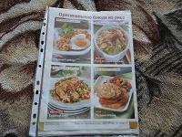 Отдается в дар рецепты блюд и выпечки