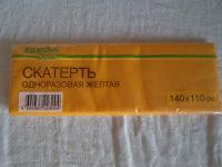 Отдается в дар Скатерть