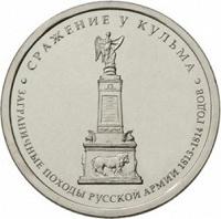 Отдается в дар 5 рублей Сражение у Кульма 2012г.