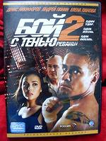 Отдается в дар DVD диск «Бой с тенью 2»