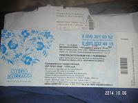 Отдается в дар срочно билеты на мего дискотеку.