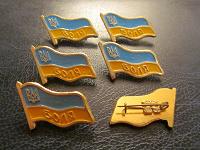 Отдается в дар значки украинский флаг с гербом