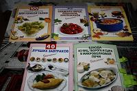 Отдается в дар Книги про кулинарию