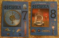Отдается в дар Учебники по физике для 7-11 классов, абитуриетов и студентов ВУЗов.