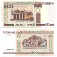 Отдается в дар Купюра 500 рублей