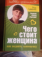Отдается в дар книга Роза Сябитова