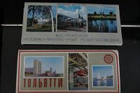 Отдается в дар наборы открыток Тольятти ссср