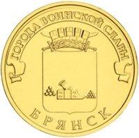 Отдается в дар Монета 10 рублей «Брянск»