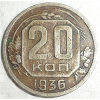 Отдается в дар 20 копеек 1936 года