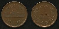 Отдается в дар 10 йен Японии