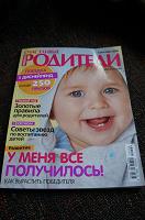 Отдается в дар Журнал «Счастливые родители», Сентябрь 2015