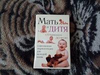 Отдается в дар «мать и дитя.от беременности до трех лет»