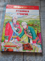 Отдается в дар Книга. Бутромеев В.П. «Румянцев и Суворов»