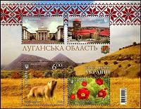 Отдается в дар Луганська область сувенірний лист