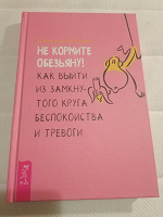 Отдается в дар Книга Не кормите обезьяну