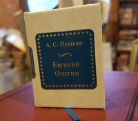Отдается в дар «Евгений Онегин» А.С. Пушкин из серии «Шедевры мировой литературы в миниатюре»