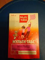 Отдается в дар Мульти-Табс витамины
