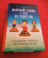 """Отдается в дар книга """"маленькие будды"""" о воспитании детей"""
